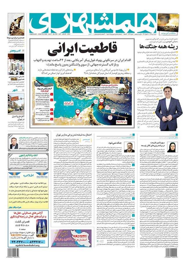 روزنامه 1 تير 1398 همشهري