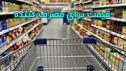 هشدار به متخلفین | مجازات سنگینتر مخدوش کردن قیمت کالا نسبت به گرانفروشی