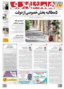 صفحه اول روزنامه همشهری یکشنبه ۲ تیر