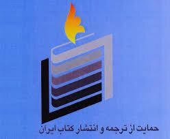 حمایت ۴۵۰۰ بورویی گرنت از ناشران ترکیه