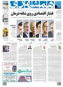 صفحه اول روزنامه همشهری دوشنبه ۳ تیر