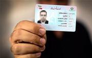 صدور کارت هوشمند ملی همه متقاضیان تا ۶ ماه دیگر