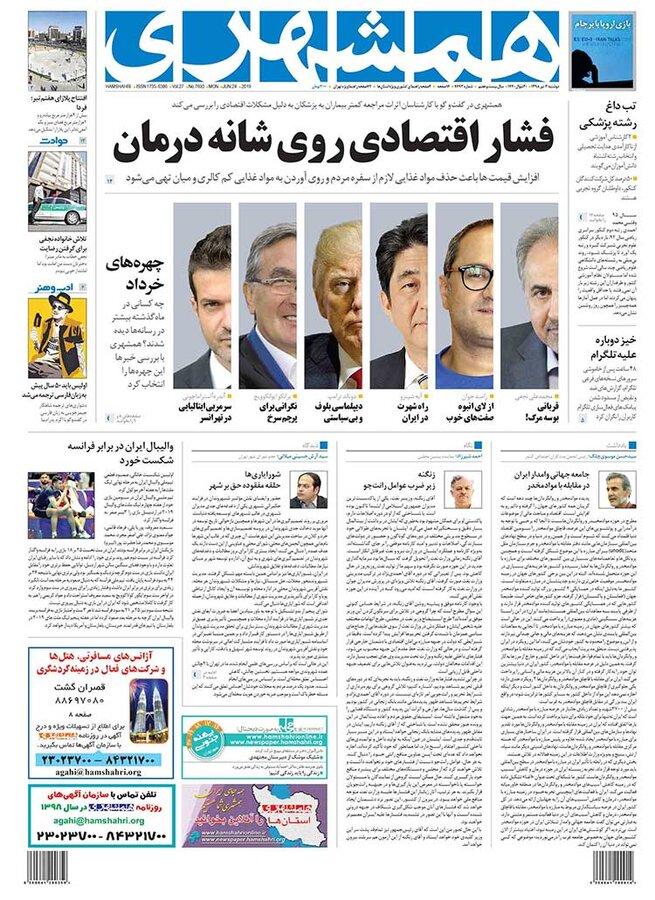 روزنامه 3 تير