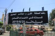 ادامه مخالفت با نشست بحرین | ساکنان اردوگاههای فلسطینی در لبنان اعتصاب کردند
