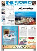 صفحه اول روزنامه همشهری چهارشنبه ۵ تیر