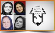 معرفی هیأت داوران مسابقه سالیانه مطبوعاتی انجمن منتقدان، نویسندگان و پژوهشگران خانه تئاتر