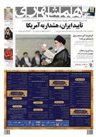 صفحه اول روزنامه همشهری پنج شنبه ۶ تیر