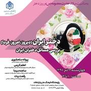 دختر ایران؛ دیروز، امروز، فردا