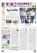 صفحه اول روزنامه همشهری یکشنبه ۹ تیر