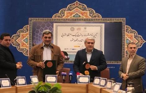 مراسم امضا تفاهمنامه ساخت يك رام قطار شهري