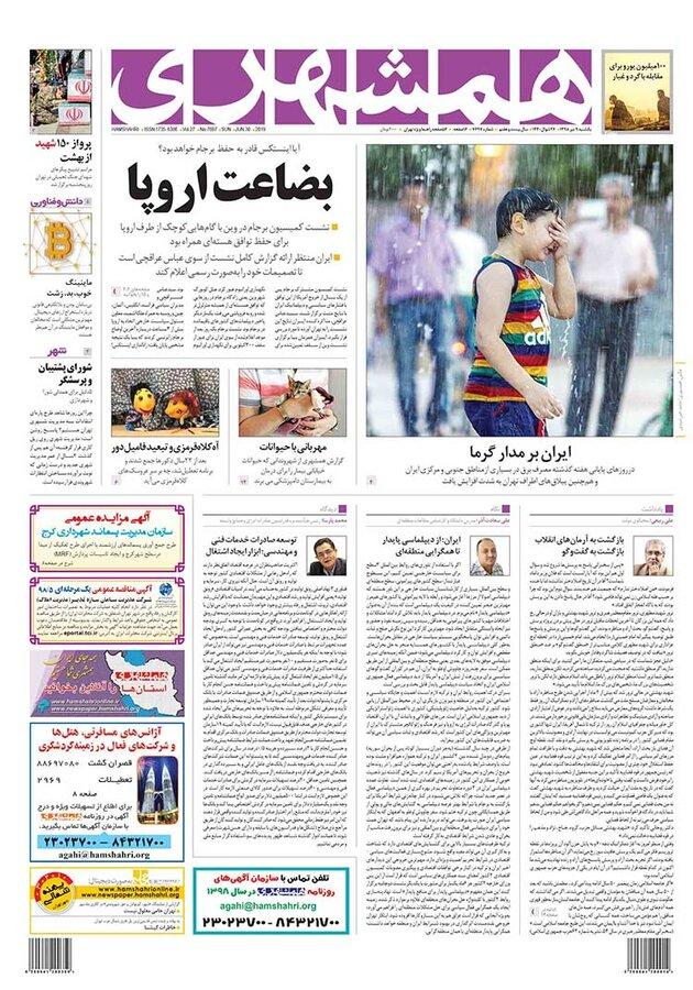 روزنامه همشهري 9تير