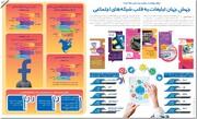 آماری از زندگی دیجیتالی در ایران