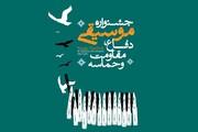 برگزاری جشنواره موسیقی مقاومت و حماسه در تبریز