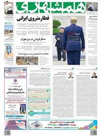 صفحه اول روزنامه دوشنبه ۱۰ تیر ۱۳۹۸