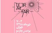تنور داغ تجسمی تهران