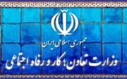 افتتاح مرکز کاریابی بینالمللی در استانگلستان