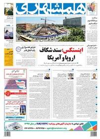 صفحه اول روزنامه همشهری سه شنبه ۱۱ تیر