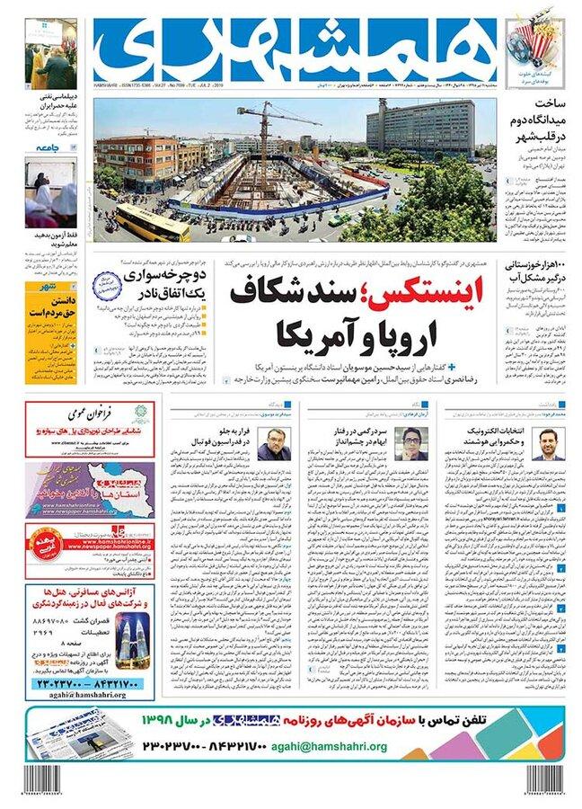 روزنامه همشهري 11 تير