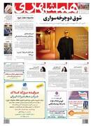 صفحه اول روزنامه همشهری چهارشنبه ۱۲ تیر