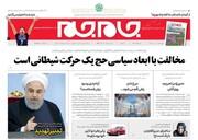 ۱۳ تیر | خبر اول روزنامههای صبح ایران
