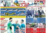 ۱۳ تیر | صفحه اول روزنامههای ورزشی