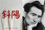 شایو به چاپ دوم رسید   روایت افول ژاپن پس از جنگ دوم جهانی