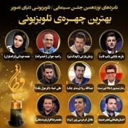 معرفی نامزدهای جایزه بهترین چهره تلویزیونی نوزدهمین جشن حافظ | از فردوسیپور تا رامبد جوان