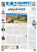 صفحه اول روزنامه همشهری پنج شنبه ۱۳ تیر