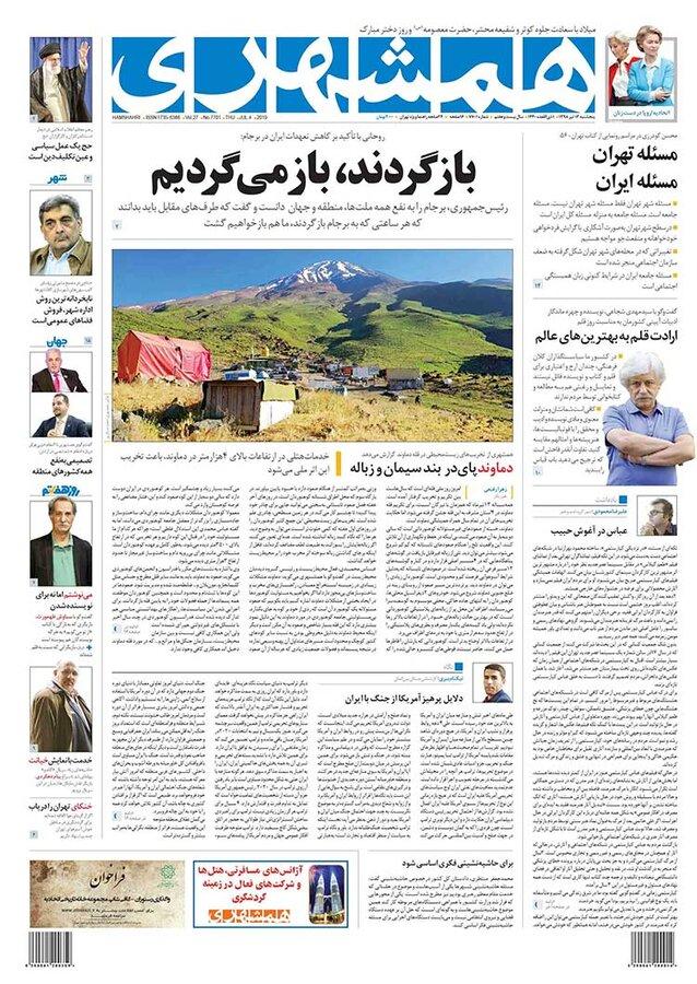 صفحه اول روزنامه همشهري 13 تير