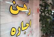 رشد ۳۱ درصدی اجارهبها در تهران | برنامههای دولت برای کنترل نرخ اجاره