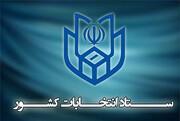 ۲۰ اسفند؛ آغاز ثبتنام داوطلبان شوراهای اسلامی شهرها | کدام مسئولان برای کاندیداتوری شوراها باید استعفا دهند؟