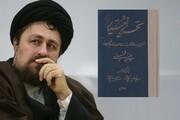 نگاهی به «تحریر اختیار» سید حسن خمینی