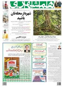 صفحه اول روزنامه همشهری شنبه ۱۵ تیر