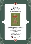 نقد و بررسی تفریحات ایرانیان در سرای اهل قلم