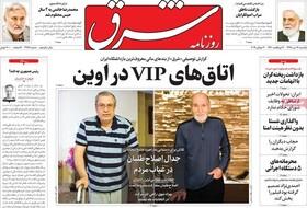 ۱۶ تیر  | پیشخوان روزنامههای صبح ایران