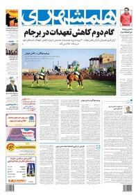 صفحه اول روزنامه همشهری یکشنبه ۱۶ تیر