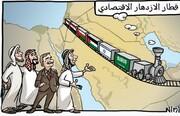 پیشنهاد تلآویو برای راهاندازی قطار شکوفایی اقتصادی میان کشورهای عربی و اراضی اشغالی