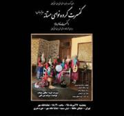 برگزاری اولین کنسرت بانوان گیلانی در تهران