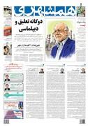 صفحه اول روزنامه همشهری دوشنبه ۱۷ تیر