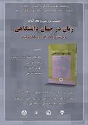 بررسی کتاب زنان در جهان دانشگاهی در دانشکده علوم اجتماعی دانشگاه تهران