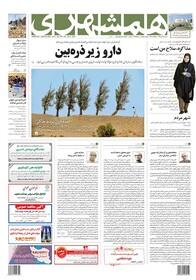 صفحه اول روزنامه همشهری سه شنبه ۱۸ تیر