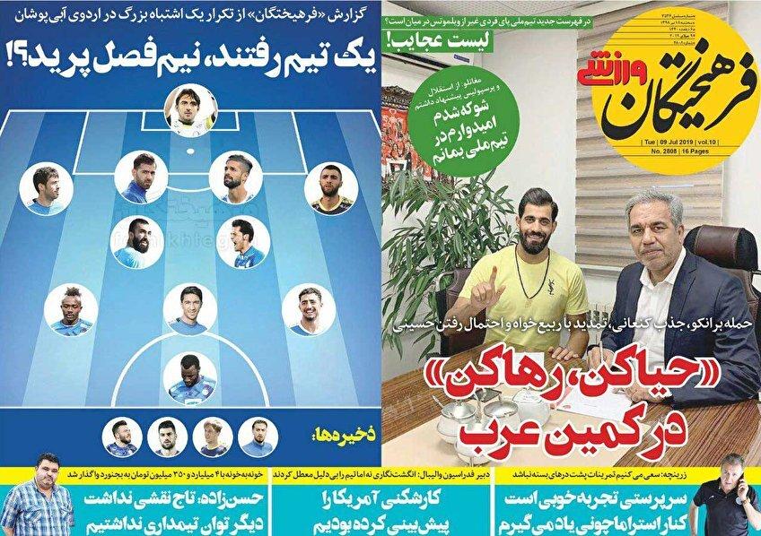 18 تيرغ صفحه اول روزنامههاي ورزشي صبح ايران
