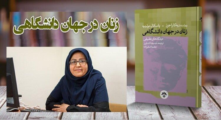 بررسي کتاب زنان در جهان دانشگاهی در دانشکده علوم اجتماعی دانشگاه تهران