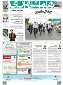 صفحه اول روزنامه همشهری چهارشنبه ۱۹ تیر