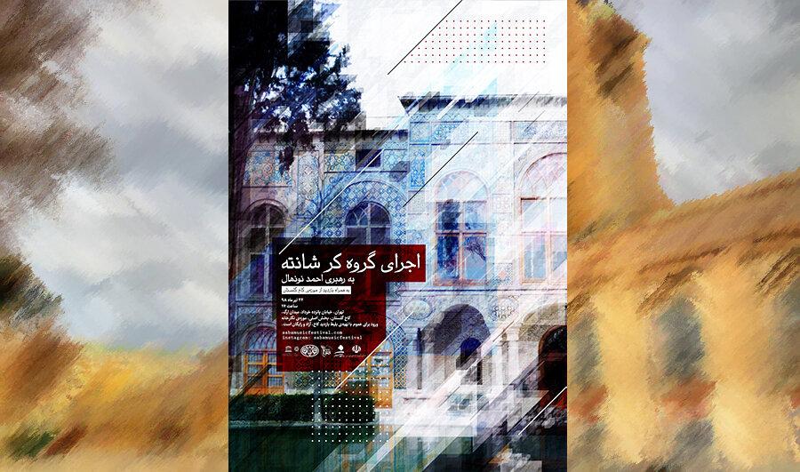 اجرای ۵ قطعه از موسیقی کرال در کاخ گلستان