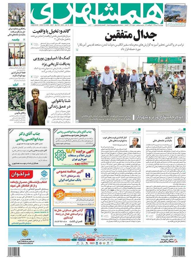 همشهري روزنامه 19 تير