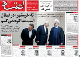 صفحههای اول روزنامههای ۲۰ تیر ۹۸