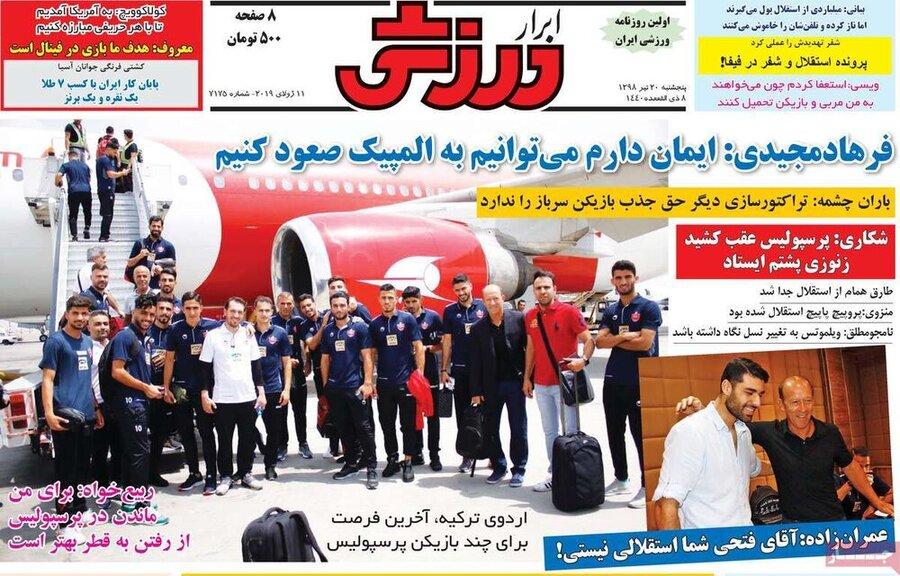 صفحه اول روزنامههای ورزشی ۲۰ تیر ۹۸