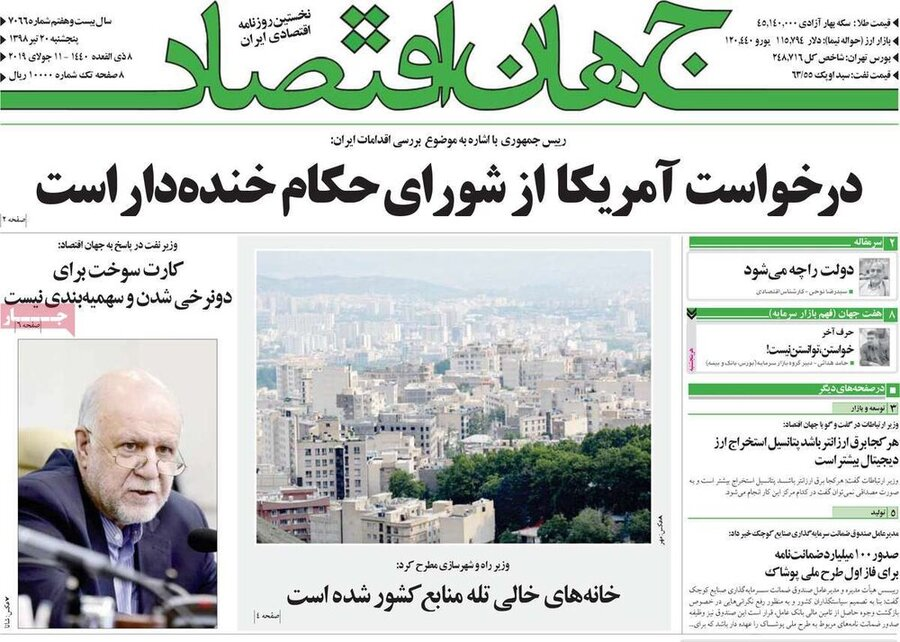 صفحه اول روزنامههای اقتصادی ۲۰ تیر ۹۸