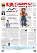 صفحه اول روزنامه همشهری پنج شنبه ۲۰ تیر